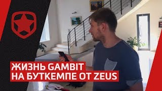 Жизнь Gambit на буткемпе от Zeus (ENG SUBS)