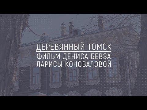 Хранители Сибири - Деревянный Томск