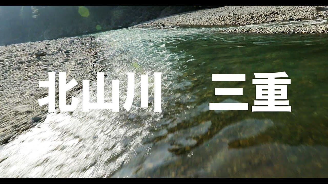 【空の旅#77】「清流とカヌー。いいね〜 イェイ!」空撮・多胡光純 北山川_Mie aerial