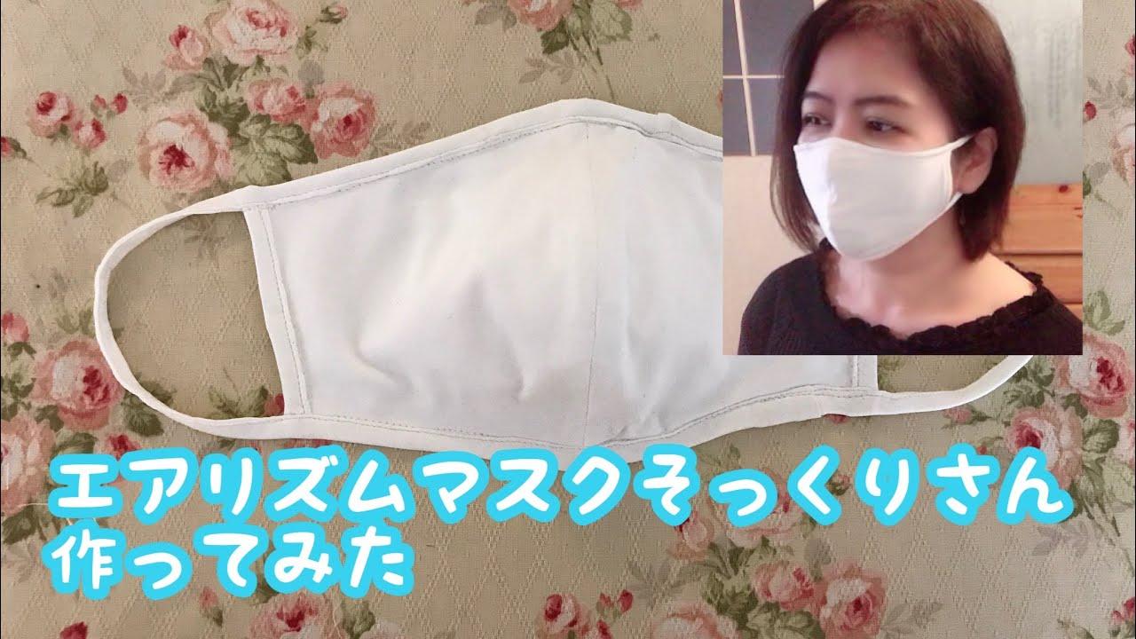 【夏用マスク】エアリズムマスクの寸法を参考に型紙作ってみた Mサイズ 丁寧な説明 アイリスオーヤママスク 通気性最高 快適手作りマスク 大人用マスク作り方