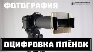Оцифровка старых фотоплёнок и слайдов насадка на объектив своими руками. Clever Cricket