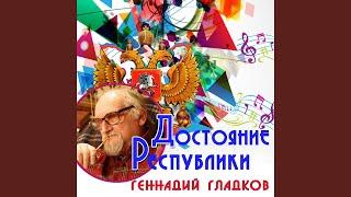 """Песня волшебника (Из к/ф """"Обыкновенное чудо"""")"""