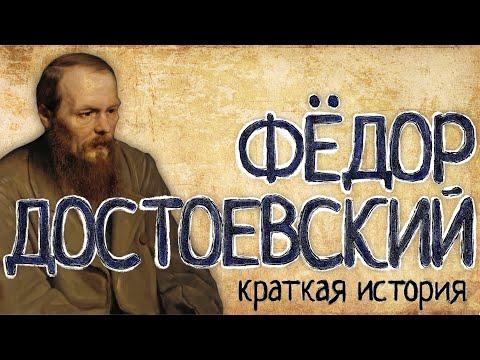 Фёдор Достоевский (Краткая история)