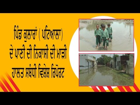 Kular, A Village Of Patiala District, Who Faces The Problem Of Waste Water Disposal. Mp3