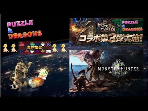 [Puzzle and Dragon]芒亨武器Pool 我來了~  (Monster Hunter 合作第三彈) thumbnail