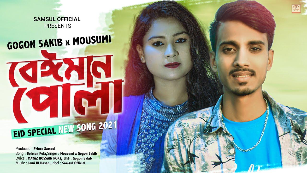 Beiman Pola 🔥 বেঈমান পোলা | Eid Special | Gogon Sakib x Mousumi | New Bangla Song 2021