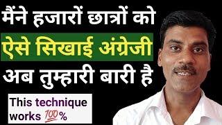 How to learn English at basic level।English basics।how to make sentence in English। by Mahesh yadav