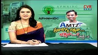 AMTZ ప్రజారోగ్య రక్షణా..భక్షణా..?|Scams Care of Address AP Medtech Zone| 3000 Cr | Part-2 |CVR News