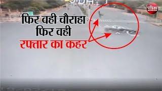 Jaipur JLN Road Accident CCTV Footage: लग्ज़री ...