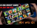[280MB] Download 10+ Osm Cricket Games for Android In just Only 280Mb File | Best Cricket Games