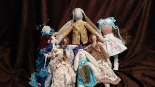 Мои текстильные куклы ...... тильды и не только.........