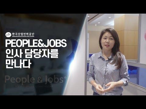 캄보디아 People&Jobs(피플앤잡스) 인사담당자 인터뷰 커버 이미지