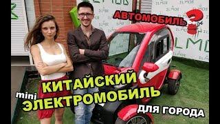 ЧУДО городской Электромобиль из Китая в ELMOB обзор, тест драйв