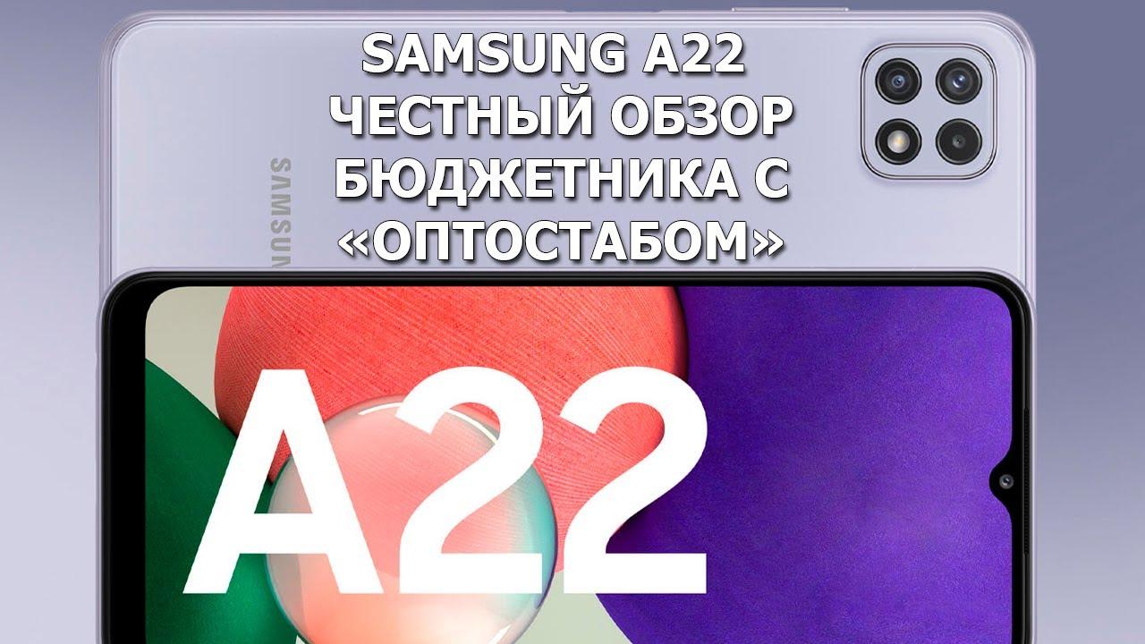 Samsung A22 честный обзор бюджетника с оптической стабилизацией