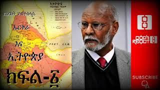 በኮለኔል መንግስቱ ለቀረበብዎ ክስ ምላሽዎ ምንድነው? Tewodros Tsegaye Interview with Dr  Bereket Habtesilasie Part 1