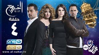 Episode 04 - Al Khoroug Series | الحلقة الرابعة  مسلسل -الخروج