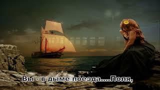 """""""У зеркала"""" ( Благословляю Вас) КАРАОКЕ (видео, клип)"""