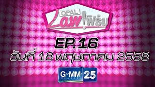 Opal Law เฟิร์ม มนุษย์ป้าวางยาเบื่อ วันที่ 18 พฤษภาคม 2558 [EP.16]