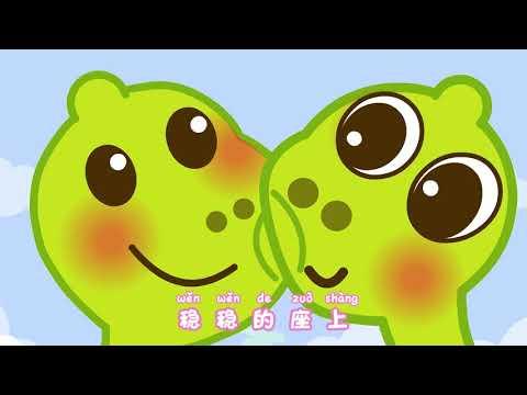 豆乐儿歌 - 第143话:小乌龟也会飞 | 最聪明好玩的新儿歌 | 早教 | 腾讯少儿
