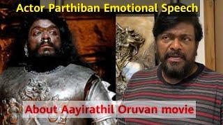 Actor Parthiban Emotional Speech | About Aayirathil Oruvan | Tamil | Devan selvam