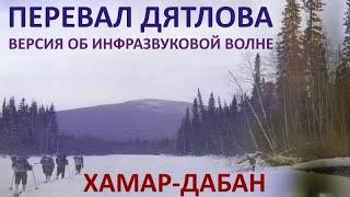 Инфразвуковая волна. Версия гибели группы туристов на перевале Дятлова.