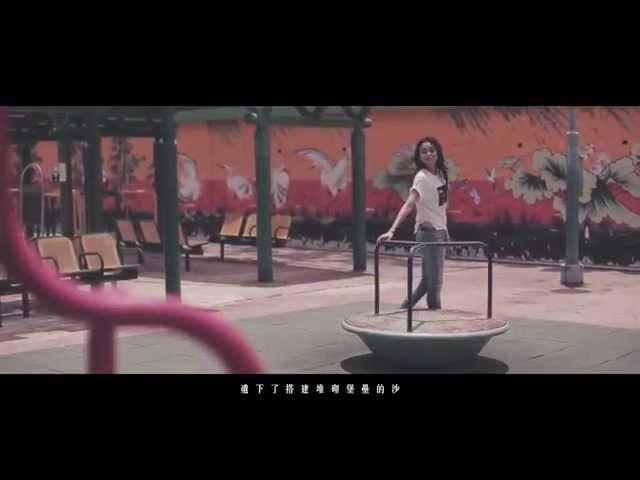 梁雨恩 -《公主恭主》Official MV - 官方完整版