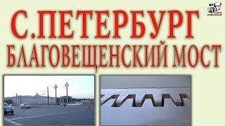 Благовещенский мост. Санкт-Петербург. Бывший мост лейтенанта Шмидта.