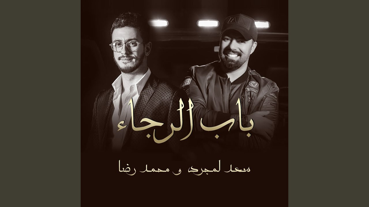 Bab Alrajaa Feat Mohamed Reda