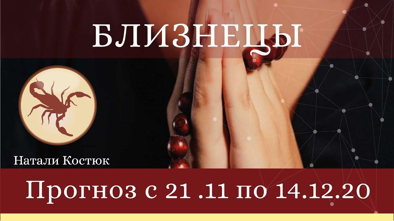 Прогноз ♊️Близнецы с 21 ноября по 14 декабря 2020🌟позвольте событиям идти своим чередом🌟