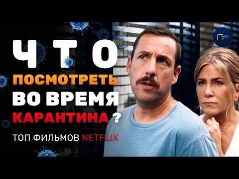 Что посмотреть во время карантина ?  Топ фильмов от Netflix.