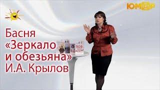 Наталья Толстая - Басня «Зеркало и обезьяна» // И.А.Крылов