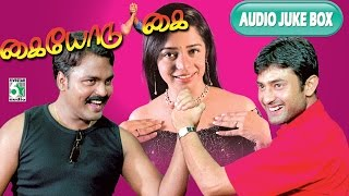 Kaiyodu Kai Tamil Movie Audio Jukebox Full Songs
