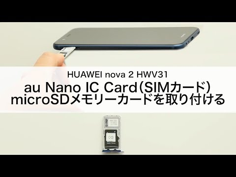 【HUAWEI nova 2 HWV31】au Nano IC Card(SIMカード)・microSDメモリーカードを取り付ける