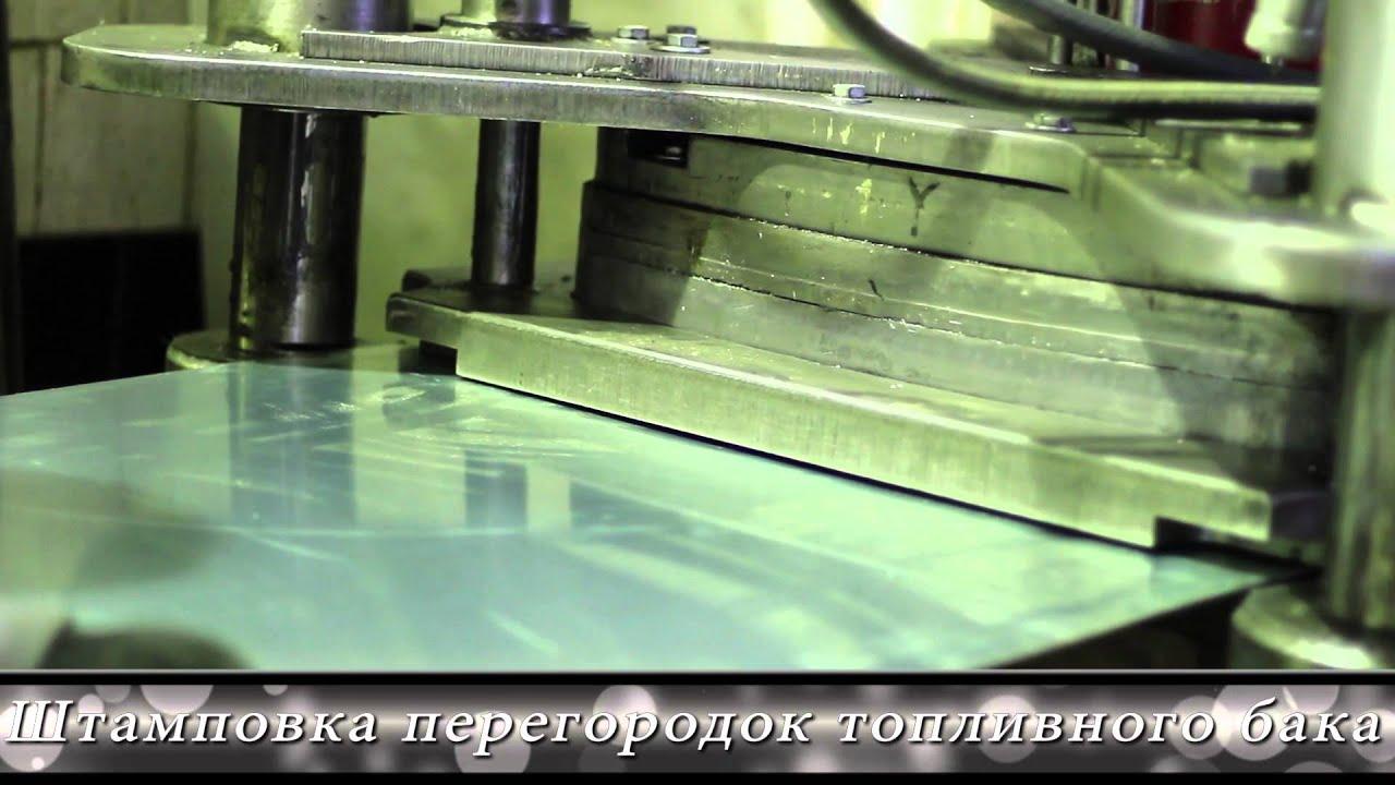Технология производства топливного бака