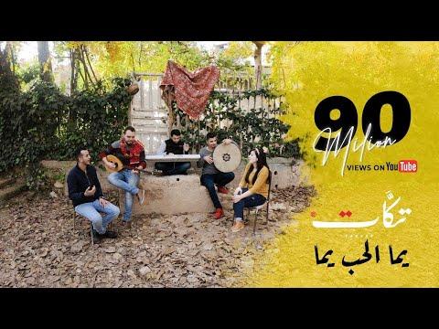 يما الحب  - بتوزيع جديد - فرقة تكات thumbnail