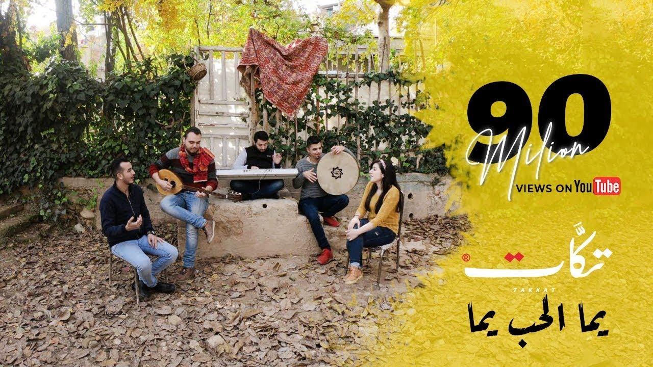 يما الحب  - بتوزيع جديد - فرقة تكات