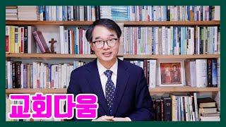 주현절 후 넷째주 설교 / 교회다움 / 조인현목사