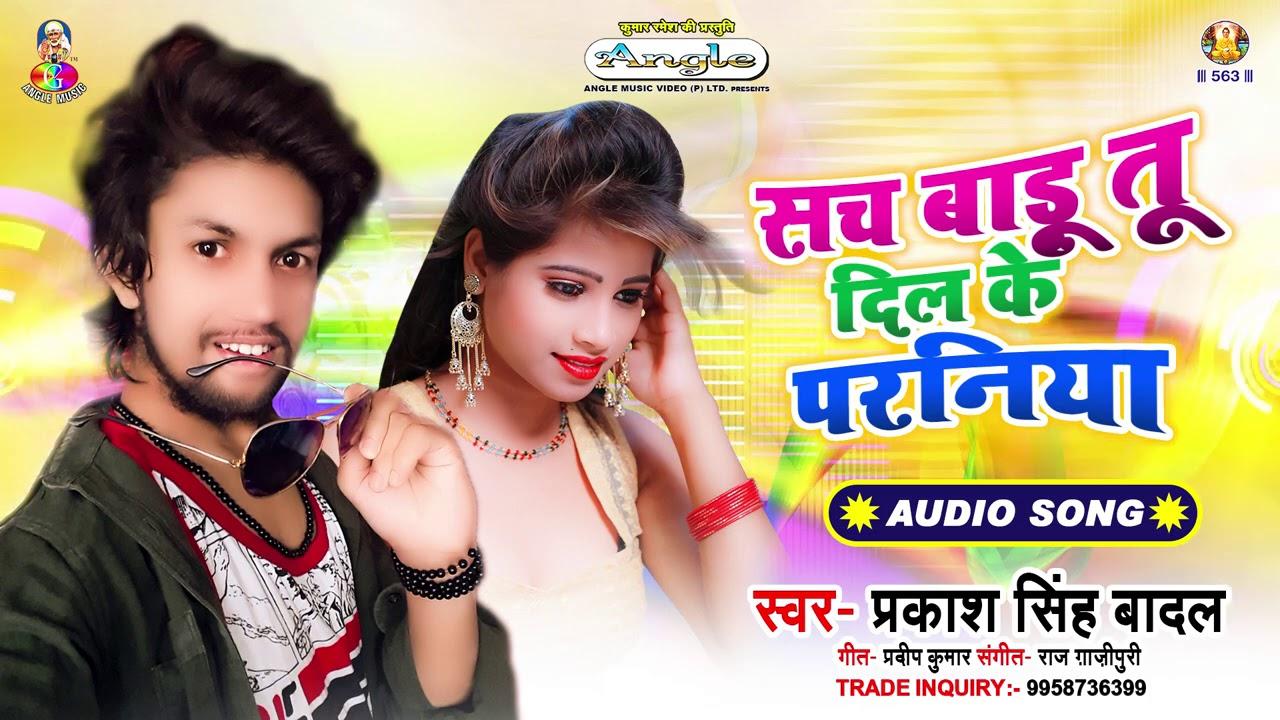 Prakash Singh Badal    Sach Badu Tu Dil Ke Paraniya   New Romantic Song 2020