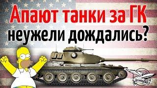 Разрабы апают танки за ГК: VK 72.01 (K), M60, T95E6, 121B - Неужели?