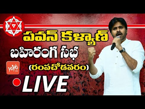 Pawan Kalyan LIVE | Rampachodavaram Public Meeting | JanaSena Poratayatra | YOYO TV Channel