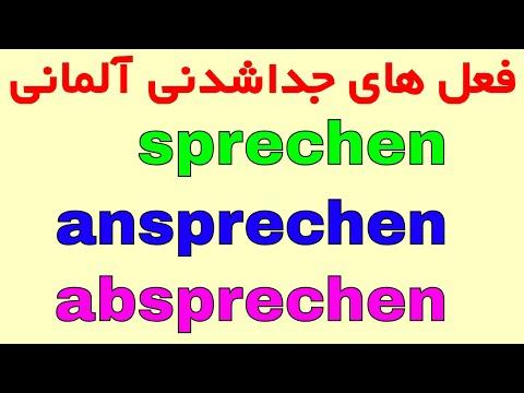 Sprechen Ansprechen Absprechen - Wichtige Verben B1 B2 C1 - فعل های روزمره و کاربردی زبان آلمانی