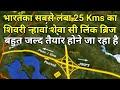 Sewri Nhava Sheva Mumbai Trans Harbour Link MTHL MMRDA India's 22 kms Longest Sea Bridge