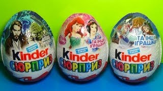 3 Kinder surprise eggs! Kinder Surprise STAR WARS Kinder Surprise Disney Princess MONSTERSandPIRATES