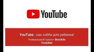 15.02.19 YouTube - как хобби для ребенка! Уникальный проект BestAds Youtuber.