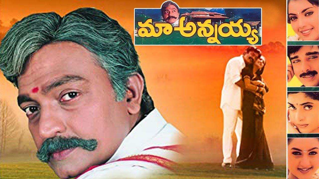 Maa Annayya Full Length Telugu Movie | Rajasekhar, Meena | 2020 Telugu Movies
