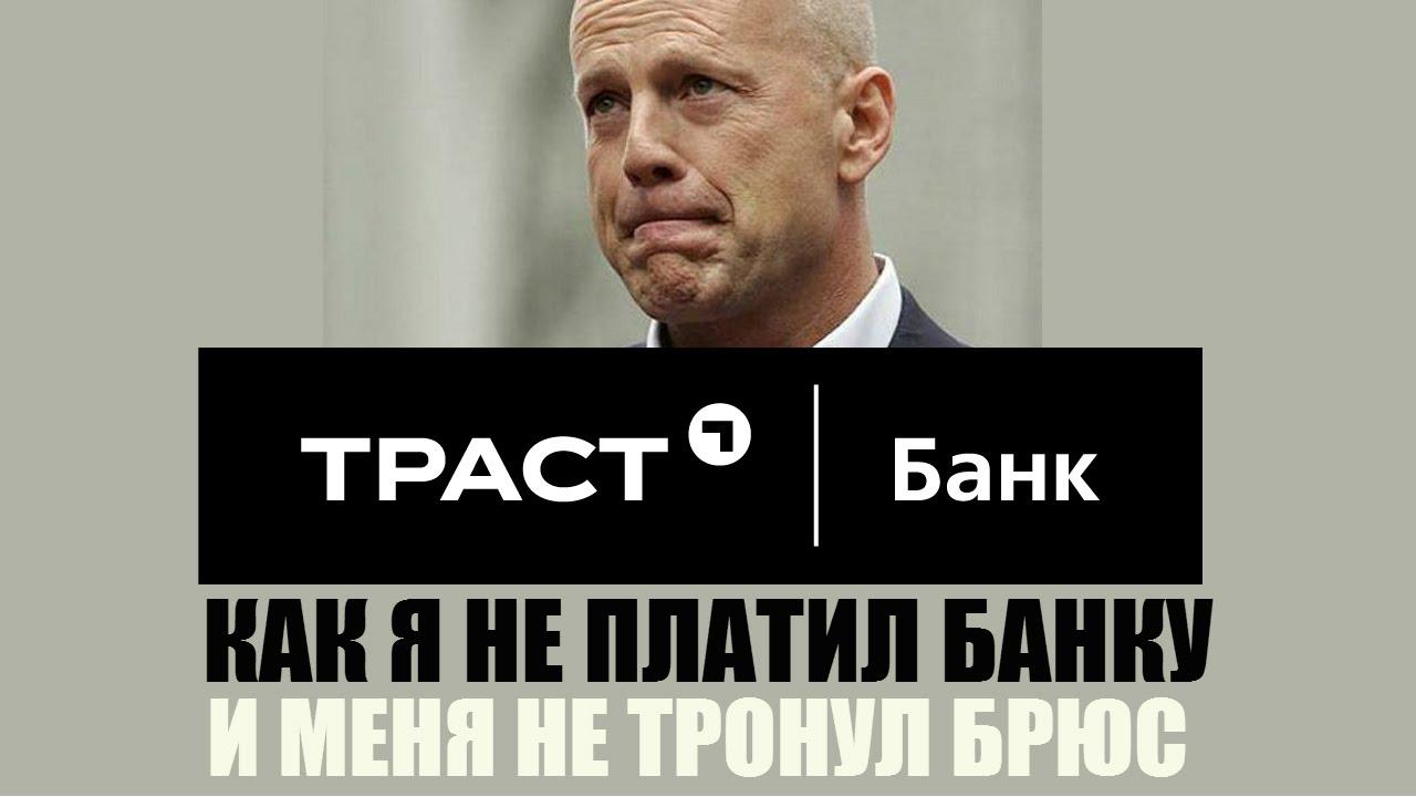 Банк тинькофф не плачу кредит