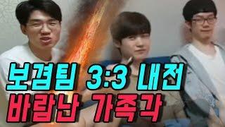 오버워치 BJ리그 보겸팀 3vs3 내전 바람난가족각