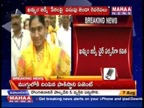 TDP Won Khammam ZP Chairman Post -Mahaanews