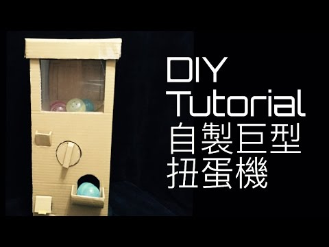 How to DIY a Capsule Toy Vending Machine (自製扭蛋機)? - YouTube