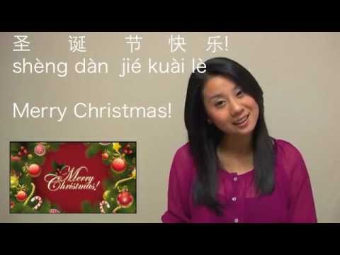 Learn Merry Christmas in Mandarin Chinese with Emma 圣诞快乐!